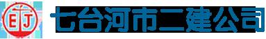 bobapp下载链接第二建筑工程有限责任公司
